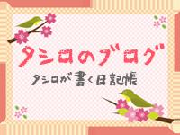 タシロのブログ
