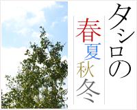 タシロの春夏秋冬